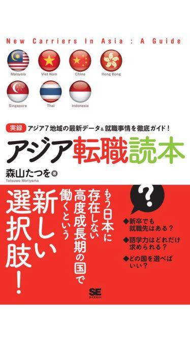 『アジア転職読本』の感想です。東南アジアの現地採用検討者は必見!