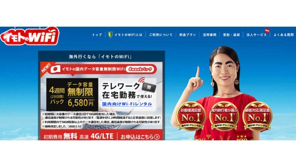 海外用Wifiルーターをレンタル!【おすすめはイモトのWifi】