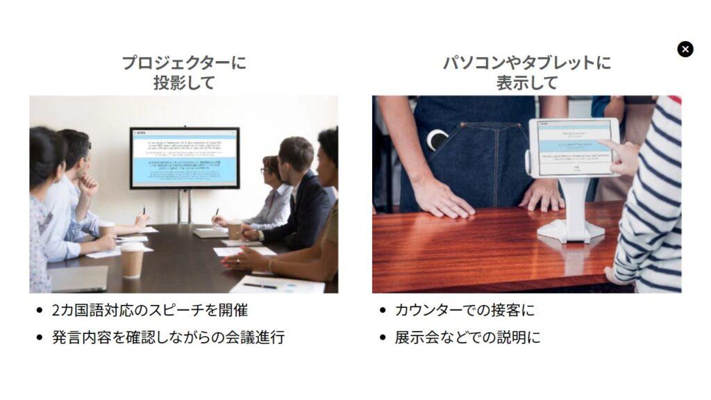 スマホやタブレット、PCでも表示可能