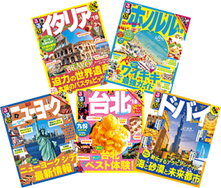 旅行ガイドブック(るるぶ)