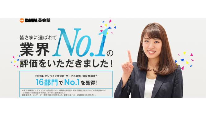 オンライン英会話『DMM英会話』をご紹介!
