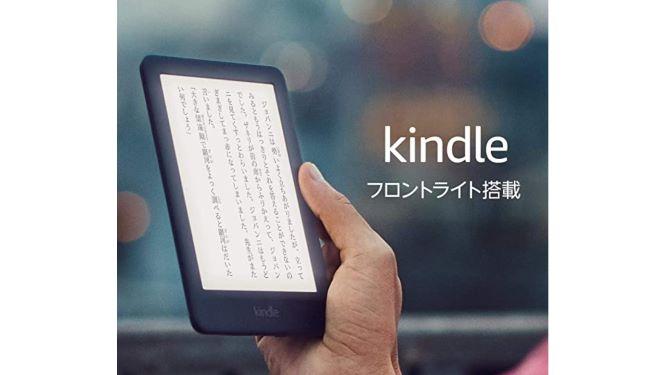 Kindle:エントリーモデル