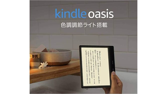 Kindle Oasis:快適に読書をすることを追求したモデル