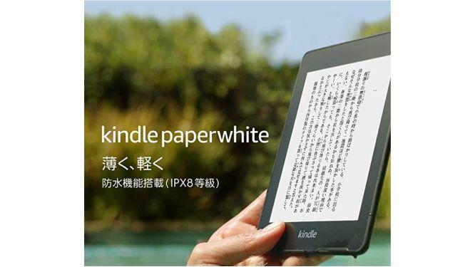 Kindle Paperwhite:バックライトや防水など充実した機能
