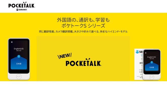 ポケトークのインドネシア語通訳機能