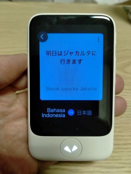インドネシア語から日本語への通訳